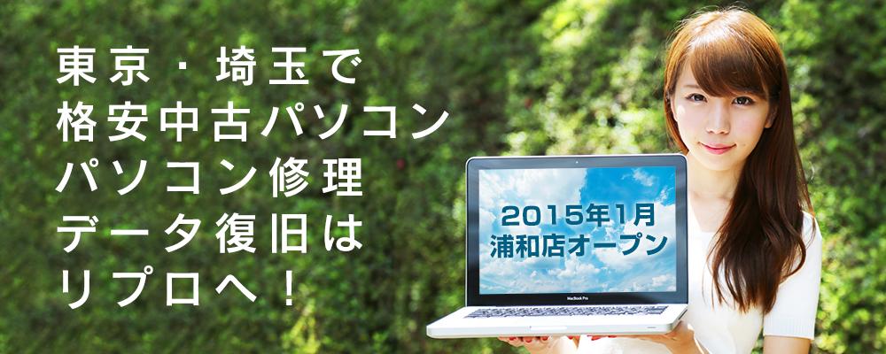 埼玉・中古パソコンのリプロ