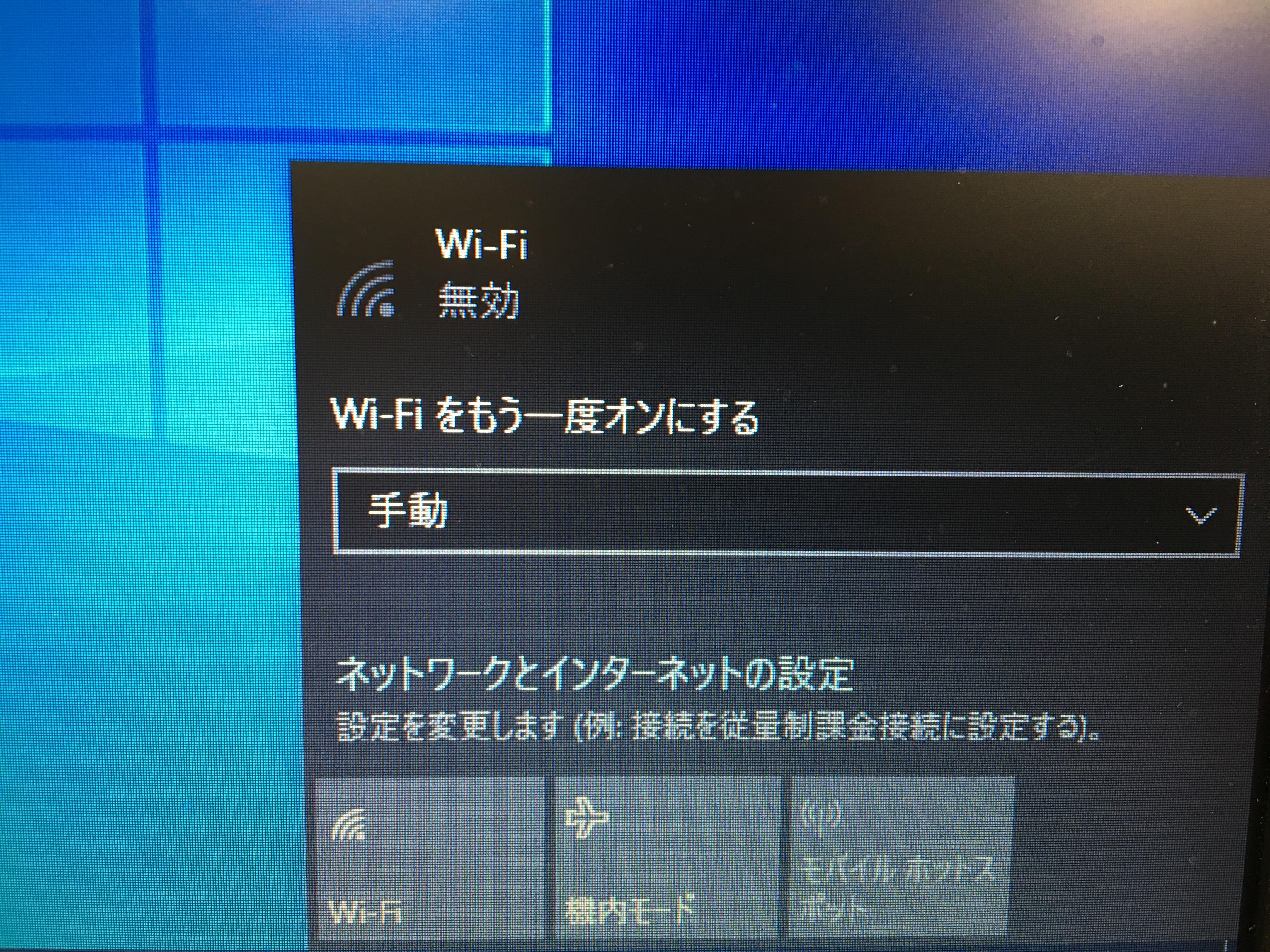 ワイファイ 設定 パソコン